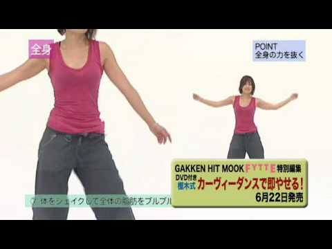 DVD付きムック『樫木式・カーヴィーダンスで即やせる!』PV