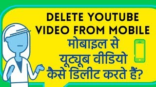 How to delete a YouTube video from your Mobile? YouTube video Mobile se kaise delete karte hain?