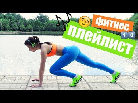 ♫ Фитнес ПЛЕЙЛИСТ ♫10 треков + КАРДИО упражнения!