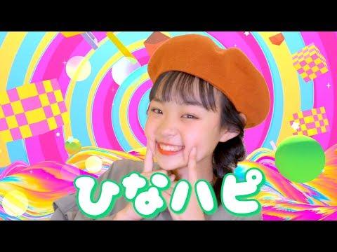 Hinata - ひなハピ【Official Music Video】