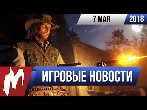 Игромания! ИГРОВЫЕ НОВОСТИ, 7 мая (Red Dead Redemption 2, Beyond Good and Evil 2, Hotline Miami)