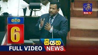 Siyatha News 06.00 PM   04 - 06 - 2019