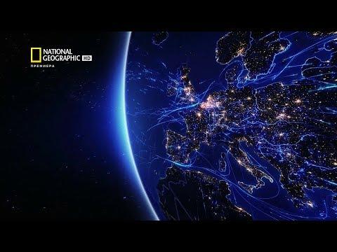 Произход: Пътешествието на човечеството: Силата на парите