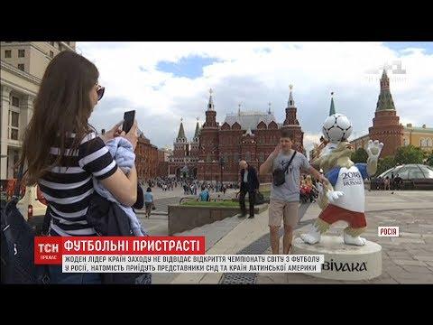 Жоден лідер країн Заходу не відвідає відкриття Чемпіонату світу з футболу у Росії