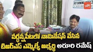 TRS MLA Candidate Aroori Ramesh Files Nomination in Wardhannapet | CM KCR | Kadiyam Srihari | YOYOTV