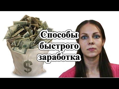 Самый легкий способ заработать деньги в интернете