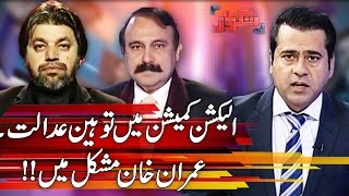 Imran To Gaye? Takrar 8 May 2017 - Express News