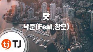 [TJ노래방] 탓 - 낙준(버나드박)(Feat.창모) / TJ Karaoke