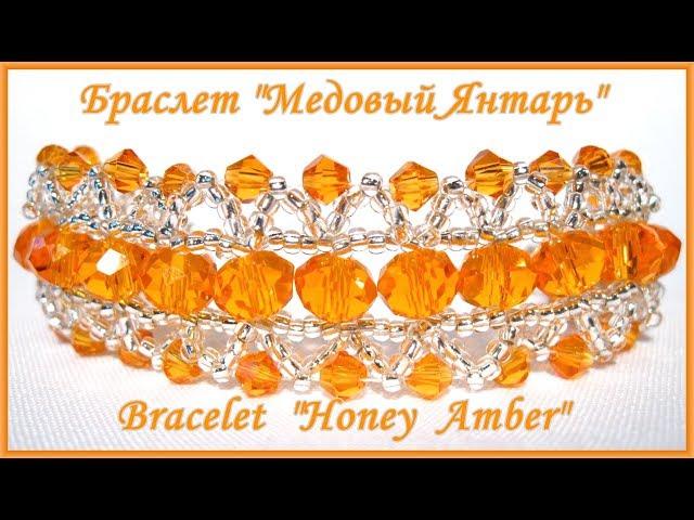 """Бисероплетение - Браслет из бисера """"Медовый Янтарь"""" / DIY Beaded Bracelet """"Honey Amber"""" (eng)"""