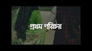 Khub Eka | Nirjo Habib | Apurba | Mehazabien | Bangla Song | Tumi Jodi Bolo | Bangla Natok 2018