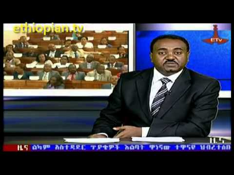 Ethiopian News in Amharic - Tuesday, April 23, 2013
