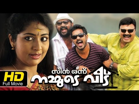 Scene Onnu Nammude Veedu Malayalam Movie 2012 [HD] | Malayalam Full Movie