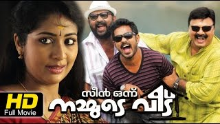 Mayamohini - Scene Onnu Nammude Veedu Malayalam Movie 2012 [HD] | Malayalam Full Movie