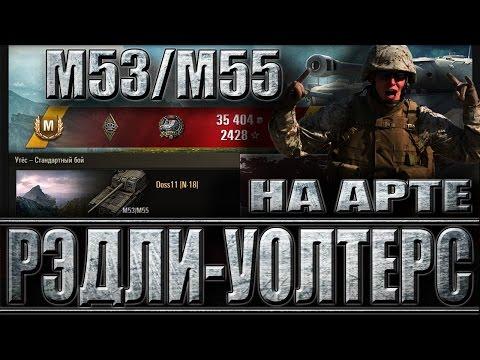 М53/М55 9 ФРАГОВ на АРТЕ, медаль Рэдли Уолтерса. M53/M55 Утёс - лучший бой World of Tanks.