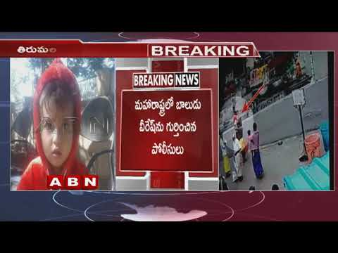 Abducted 16 Months Old Boy Viresh Traced In Maharashtra | ABN Telugu
