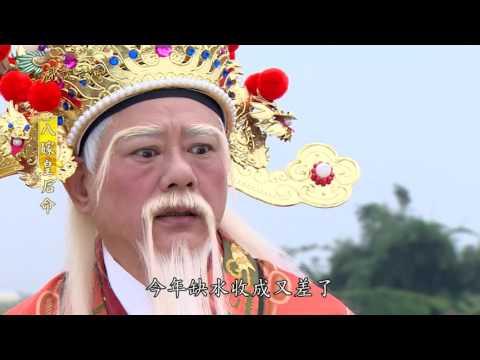 台劇-戲說台灣-八嫁皇后命-EP 07