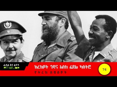 Fidel Ena Lisan : ፊደል እና ልሳን With Habtamu Seyoum  Episode 76