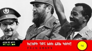 Fidel Ena Lisan :with Habtamu Seyoum | Episode 76