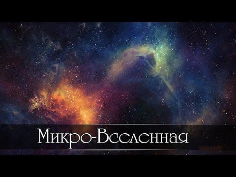 Вселенная. Микро-Вселенная. 6 сезон. 12 серия / Космос HD