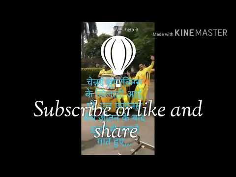 CSK final jitne ke baad bhojpuri song pr dhamaal kr diya
