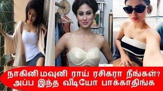 நாகினி மவுனி ராய் ரசிகரா நீங்கள்? அப்ப இந்த வீடியோ பாக்காதிங்க   Kollywood Tamil News