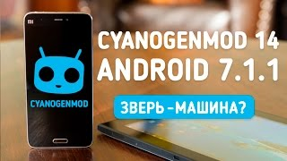 Xiaomi Mi5 на Android 7.1.1 с Cyanogenmod 14.1 – МОНСТР! Рецепт в видео!