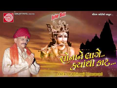 Gujarati Bhajan chhoti Chhoti Gaiya Chhote Chhote Gval khimji Bharvad video