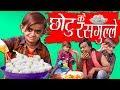 CHOTU KE RASGULLE   छोटू के रसगुल्ले    Khandesh Hindi Comedy   Chotu Comedy Video thumbnail