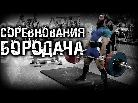 Соревнования Бородача. КроссФит атлет готов ко всему