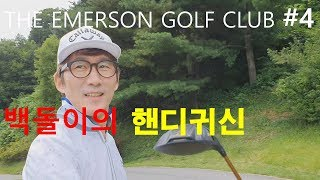골프(golf) 필드라운드, 역시! 백돌이는 백돌이!  에머슨gc #4