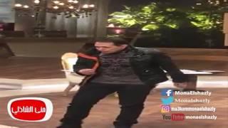 بالفيديو.. حكيم يرقص على «واحدة ونص» مع منى الشاذلي