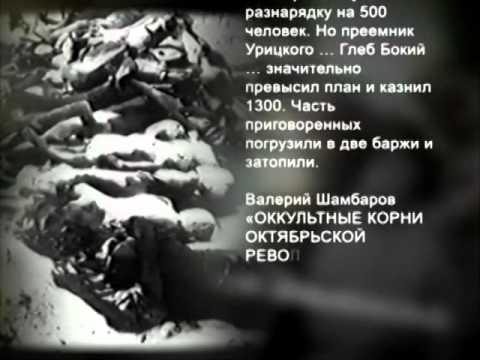 Геноцид русского народа большевиками