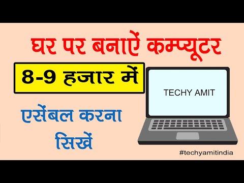 computer assemble kaise karen step by step hindi me