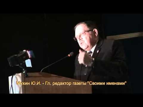 "5-й съезд ""Союза русского народа""-4"