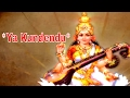 Download Saraswati  - Ya Kundendu   KUM. ESHWAR PANDIT, KUM.  SNEHA SURESH, KUM.  ANKITA JOSHI MP3 song and Music Video