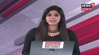 நாளை  GST குறைக்கப்படலாம்|தமிழகத்தின் 30% மாணவர்களுக்கு டெல்லி தெரியாது|வளர்மதிக்கு பெரியார் விருது