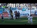 2018J1第9節 川崎 4-1 鹿島 小競り合い(Kashima Antlers) MP3