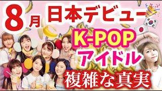 Download Lagu K-POPアイドルが8月に日本デビュー!だけどややこしい事態に… Gratis STAFABAND
