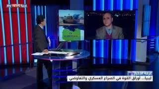 ليبيا... أوراق القوة في الصراع العسكري والتفاوضي