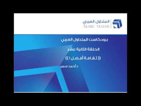 ثقافة افضل - برودكاست المتداول العربي الحلقة الثانية عشر