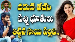 How Sai Pallavi Transformed herself into a Telangana Girl? | Tollywood News | Telugu Movie News