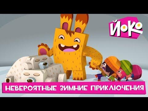 Мультики для детей - ЙОКО - Невероятные зимние приключения - Веселые мультфильмы про волшебство