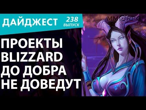 Проекты Blizzard до добра не доведут. Новостной дайджест №238