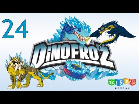 Dinofroz -- παιδική σειρά -- επεισόδιο 24