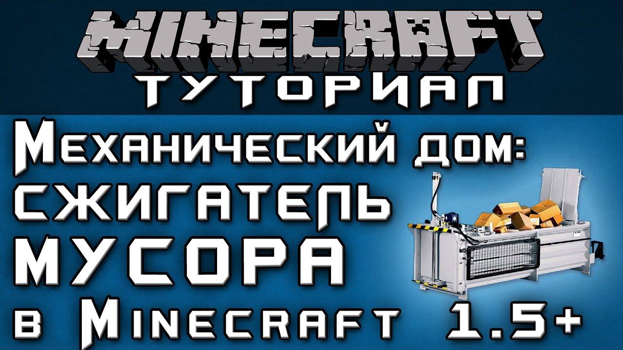 Как сделать в майнкрафте мусоросжигатель без раздатчиков - digproducts.ru