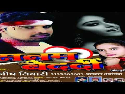 काँहे कइलू बेवफाई ༺❤༻ Bhojpuri Top 10 Sad Songs 2017 New DJ Remix ༺❤༻Manish Tiwari [MP3]