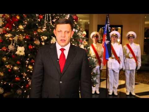 Поздравления захарченко с 2017 годом