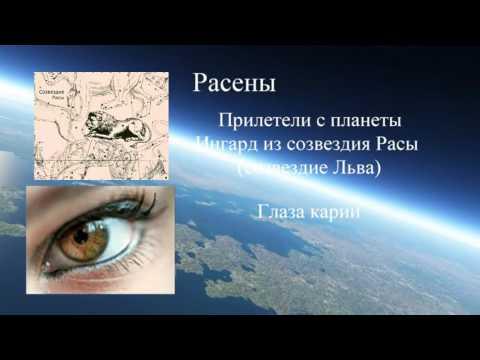 Цвет глаз харийцы дарийцы