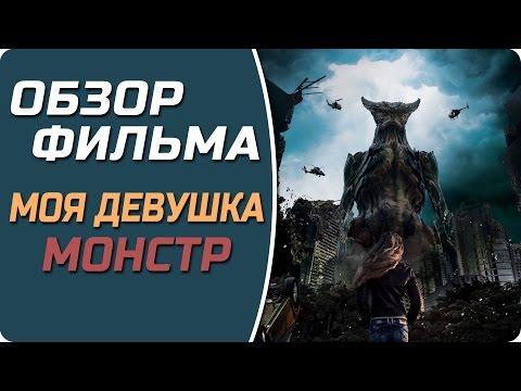 Моя девушка монстр - Обзор фильма (Colossal) #Кино