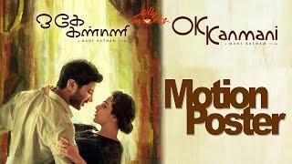 Shanthi Appuram Nithya - OK Kanmani Motion Poster || Mani Ratnam, Dulquer Salmaan, Nithya Menon